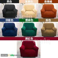 【Osun】一體成型防蹣彈性沙發套-厚棉絨溫暖柔順1人座(多款任選,CE-184)