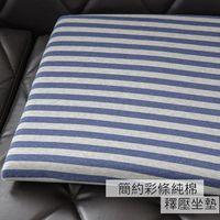 【無印風】簡約彩條純棉釋壓坐墊-沉穩藍