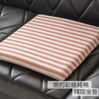【無印風】簡約彩條純棉釋壓坐墊-溫柔粉