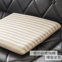 【無印風】簡約彩條純棉釋壓坐墊-稻穗米