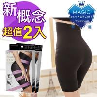 爆款魔櫃MAGIC WARDROBE 輕薄高腰翹臀收腹神器 2件組(塑身褲)