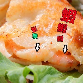 【華得水產】月亮蝦餅9包(240g/片/包)