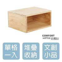 CiS自然行實木家具 鍵盤架-展示架-工業風-收納架M款-小框