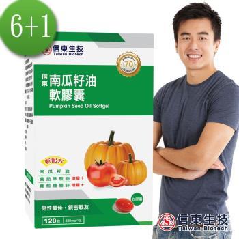 【信東生技】南瓜籽油軟膠囊6入(加一元多一件)