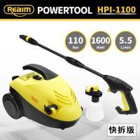 TRENY 8316 萊姆高壓清洗機~HPI1100 汽車美容 打掃清洗 洗車機 沖洗機