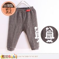 魔法Baby 嬰幼兒長褲 台灣製造厚刷毛保暖長褲~k60027