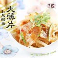 愛上新鮮 私房酸甜大薄片3包(200g/包)