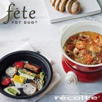 雙11限定88折券-recolte 日本麗克特 fete 調理鍋 (台灣公司貨)
