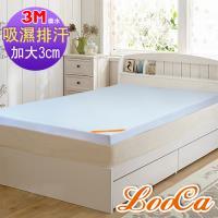 LooCa 吸濕排汗全釋壓3cm記憶床墊-加大(三色)