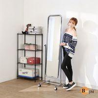 BuyJM 時尚簡單鐵管鍍鉻粗管附輪穿衣鏡/立鏡/165*39
