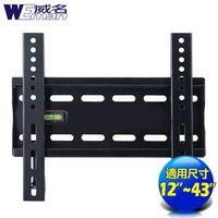 《威名》12~43吋J系列液晶螢幕/電視壁掛架