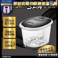 日本SANKi 好福氣加熱SPA足浴機 (黑曜石)