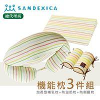 日本Sandexica 媽媽寶寶枕彌月禮3件組(哺乳枕+防吐奶枕+防側翻枕)-A50005