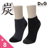 【DG】1/4竹炭中性休閒襪-8雙組(D328女襪-襪子)