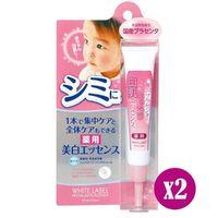 日本 COSMO 胎盤素白肌精華液 20g*2入