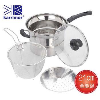 Karrimor304不鏽鋼多用途全能鍋