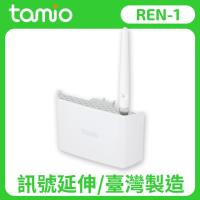 TAMIO REN-1 插頭式大功率WiFi強波器 600mW (N300)【臺灣製】