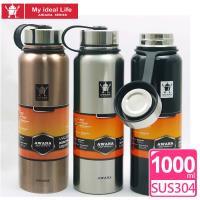 AWANA不鏽鋼真空運動保溫保冷瓶(1000ml)附濾網