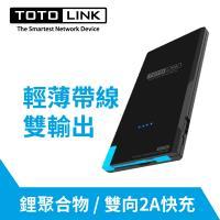 TOTOLINK 極薄快充5000mAh行動電源 TB5000