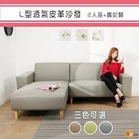 BuyJM 時尚優雅實木腳皮質L型沙發