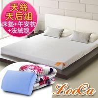 LOOCA 12cm釋壓記憶床墊+法萊絨毯+午安枕-加大