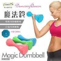 Concern康生Dancing Queen塑身魔法鈴CON-YG022(充電式)