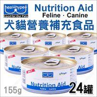 【24入組】獸醫推薦Healthypet《Nutrition Aid營養補充食品1箱》犬貓罐頭1箱24罐