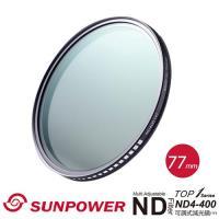 SUNPOWER TOP1 77mm ND4-ND400 可調減光鏡