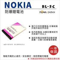 ROWA 樂華 For Nokia BL-5C BL5C 電池