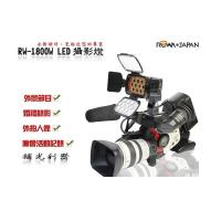 ROWA 樂華 RW-1800W LED攝影燈