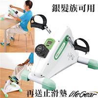 【來福嘉 LifeGear】16075 Mini手足兩用8段式健身車