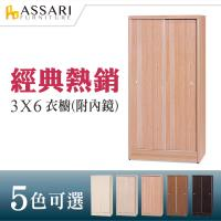 3*6尺推門衣櫃(木芯板材質)
