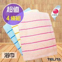 絲光橫紋浴巾(超值4件組) 【TELITA】