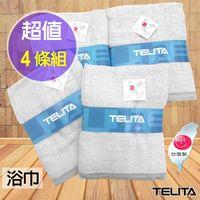 精選竹炭紗浴巾(超值4入組)TELITA