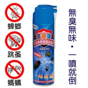 《夜安寧》快速蟑螂螞蟻殺蟲劑 (550ml) 6入裝