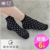 【PEILOU】貝柔精梳棉短襪(俏皮點點6入組)