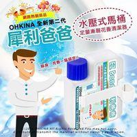 OHKINA 犀利爸爸2代水壓式馬桶定量漸層花香清潔劑(100mlx6入裝)