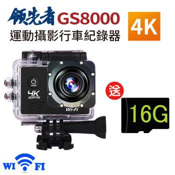 領先者 GS8000 4K wifi 防水型運動攝影機/行車記錄器(加送16G卡)