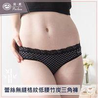 【PEILOU】貝柔蕾絲無縫中/低腰三角褲-格紋黑色