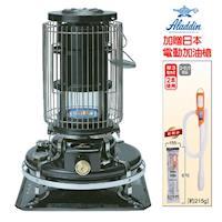 【日本 ALADDIN 阿拉丁】日本手工製 經典復古款 煤油暖爐/煤油爐 BF-3912K(加贈電動加油槍)