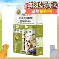 Herz 赫緻 低溫烘焙狗糧-無穀低敏澳洲羊肉 2磅 X 1包