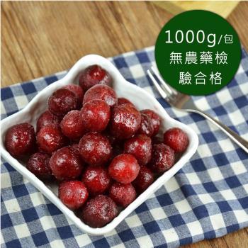 【幸美生技】醋栗系列冷凍莓果10包組(1kg/包 口味任選 黑醋栗/草莓/紅櫻桃/桑椹)