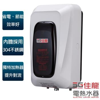佳龍牌中繼式儲熱標準型電熱水器SP35