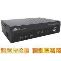 Smith史密斯 弱訊區專用 訊號加強版高畫質數位電視接收機 機上盒