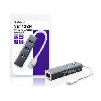 NET138H USB 3.0 Type-C網卡+HUB集線器