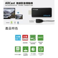 UPMOST AllCast 無線影音傳輸棒