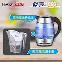 KRIA可利亞 1.8L玻璃炫光快煮壼 KR-1735(電水壺+濾水壺組)
