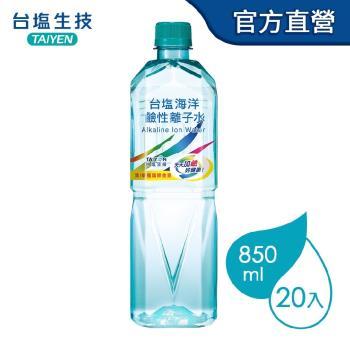 台鹽 海洋鹼性離子水/礦泉水850ml x20瓶