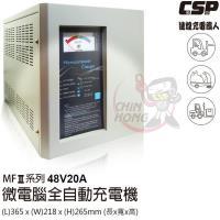MF系列48V20A微電腦全自動充電機 (電動推高機適用)