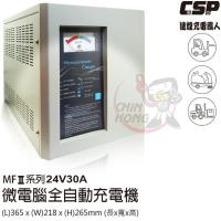MF系列24V30A微電腦全自動充電機 (電動推高機適用)